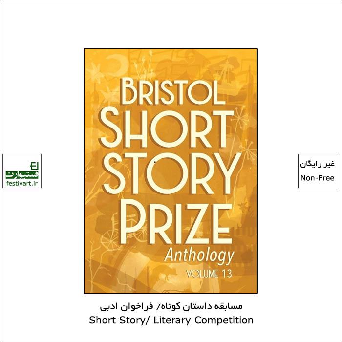 فراخوان رقابت بین المللی داستان کوتاه Bristol ۲۰۲۱