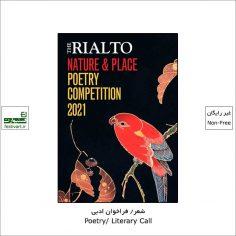 فراخوان رقابت بین المللی شعر Nature and Place ۲۰۲۱