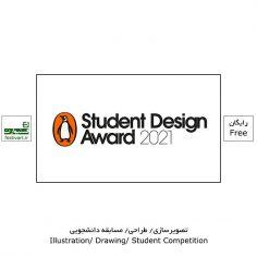 فراخوان رقابت بین المللی طراحی دانشجویی Penguin Random House ۲۰۲۱