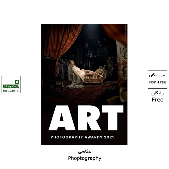 فراخوان رقابت بین المللی عکاسی هنری LensCulture ۲۰۲۰