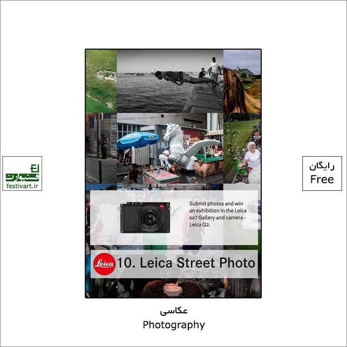 فراخوان رقابت بین المللی عکس خیابانی Leica ۲۰۲۰