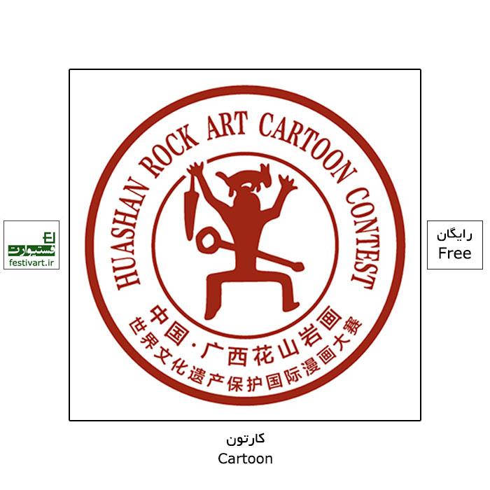 فراخوان رقابت بین المللی کارتون صخرههای Huashan چین ۲۰۲۱