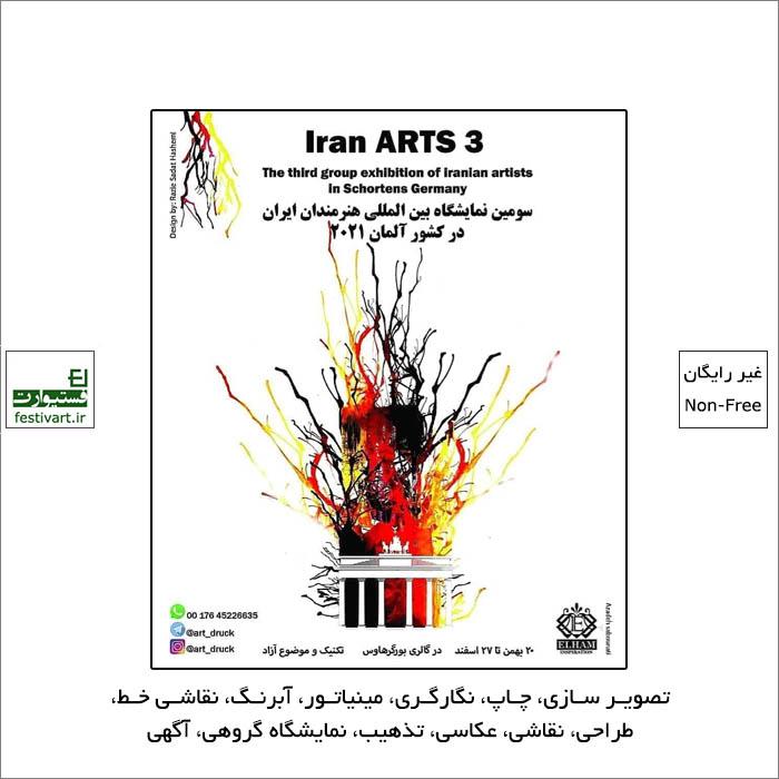 فراخوان سومین نمایشگاه بین المللی هنرمندان ایرانی در کشور آلمان (IRAN ARTS 3)