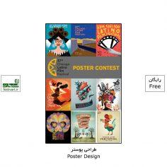 فراخوان سی و هفتمین رقابت بین المللی طراحی پوستر جشنواره فیلم شیکاگو ۲۰۲۱