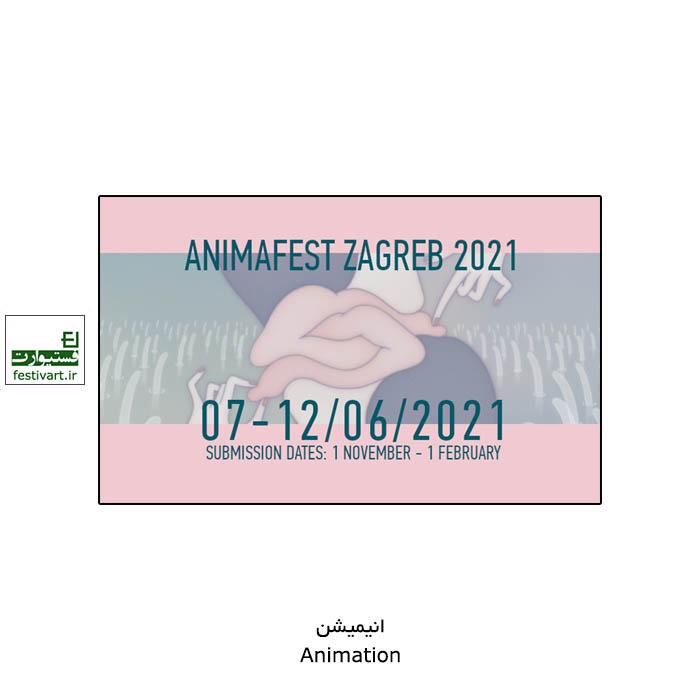 فراخوان سی و یکمین جشنواره جهانی انیمیشن Animafest Zagreb ۲۰۲۱ (تاریخ اصلاح شده)