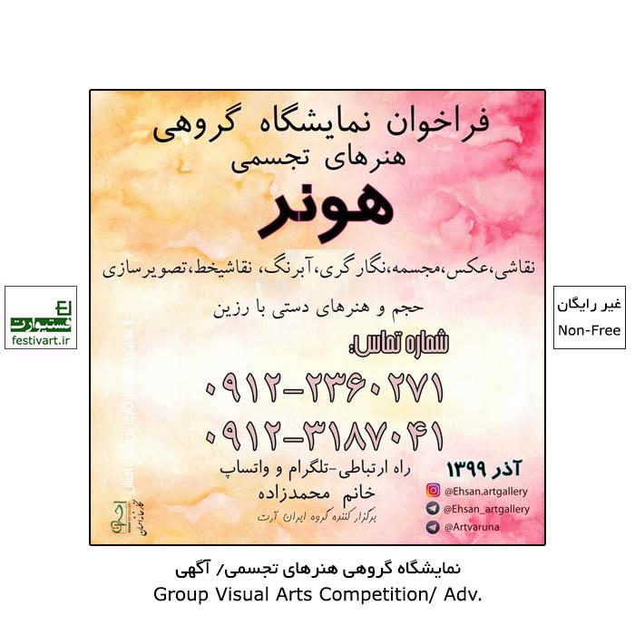 فراخوان نمایشگاه هنرهای تجسمی هونر در نگارخانه احسان