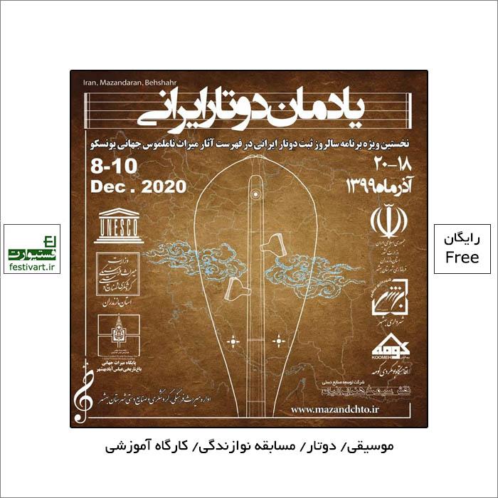 فراخوان یادمان دوتار ایرانی