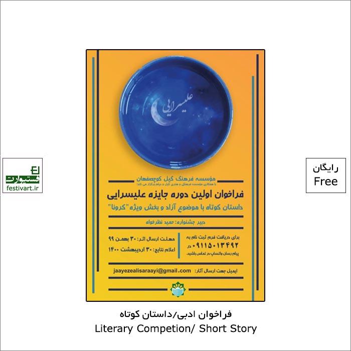 فراخوان اولین دوره جایزه «علیسرایی»