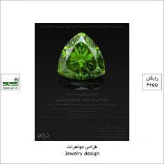 فراخوان اولین دورۀ مسابقه طراحی جواهرات «جواهرات ایرانی»