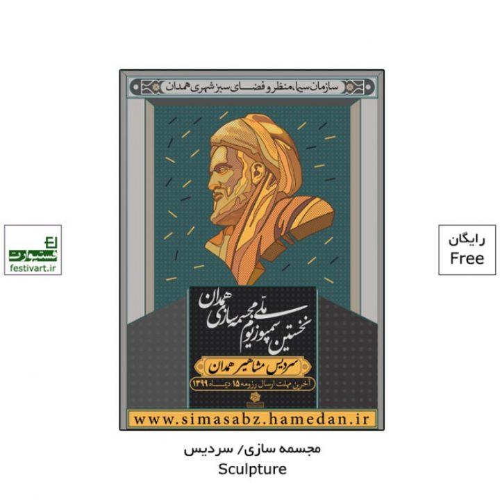 فراخوان اولین سمپوزیوم مجسمه سازی مشاهیر و مفاخر شهر همدان