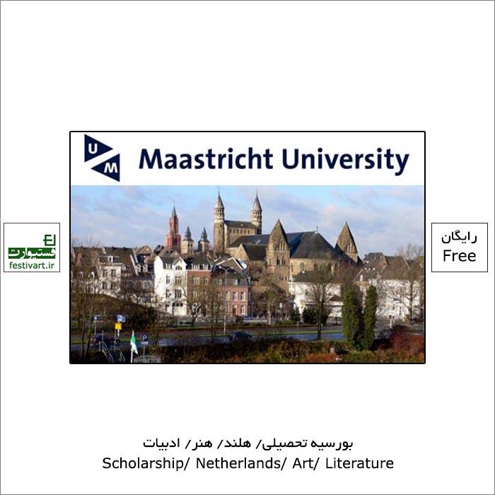 فراخوان بورسیه تحصیلی هلند ۲۰۲۱- ۲۰۲۲