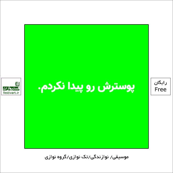 فراخوان بیست و دومین جشنواره موسیقی استان همدان