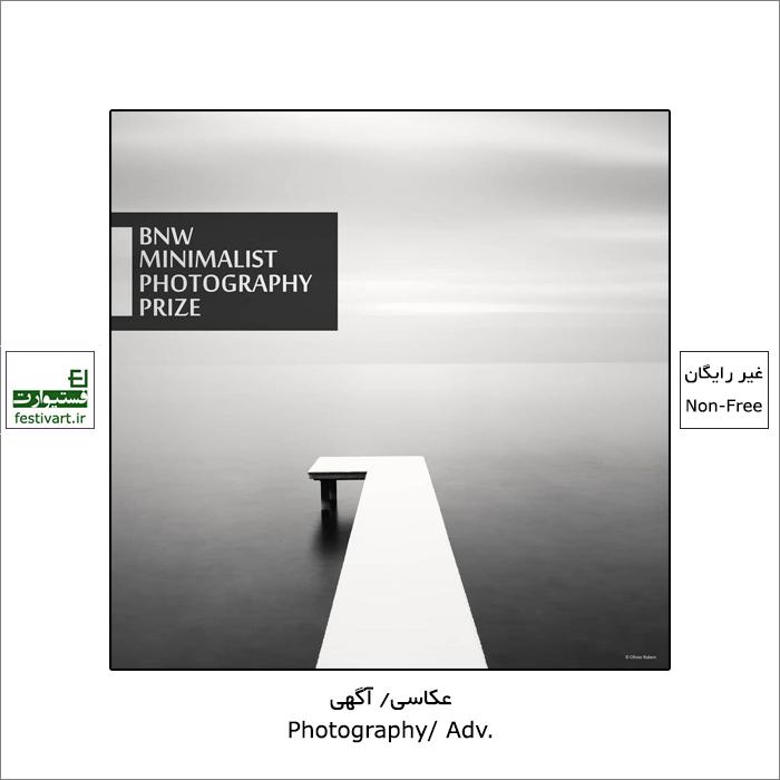 فراخوان بین المللی جایزه عکاسی مینیمالیست سیاه و سفید
