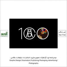فراخوان بین المللی صدمین رقابت چند رشته ای ADC ۲۰۲۱