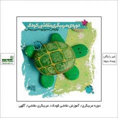 فراخوان ثبت نام دوره مربیگری نقاشی کودکان «با ارائه مدرک معتبر و قابل ترجمه از دانشگاه علم و فرهنگ»