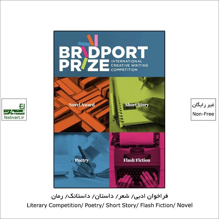 فراخوان جایزه نویسندگی Bridport ۲۰۲۱