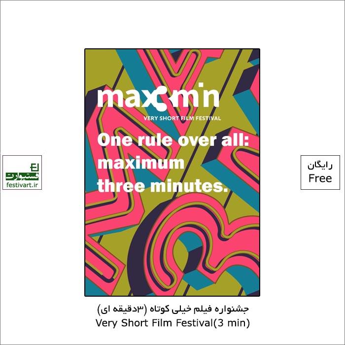فراخوان جشنواره بین المللی فیلم کوتاه سه دقیقه ای Max3min ۲۰۲۱