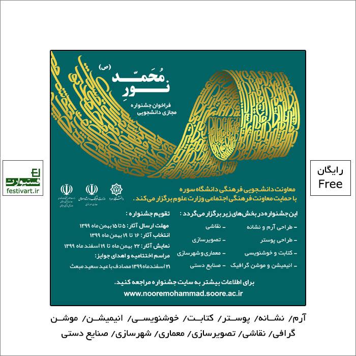 فراخوان جشنواره مجازی دانشجویی نور محمد(ص)