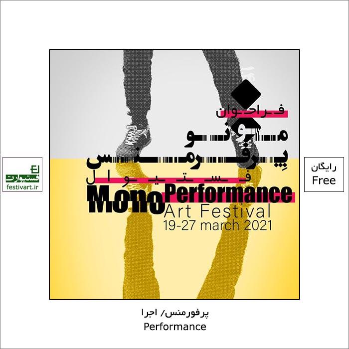 فراخوان جشنواره «مونوپرفرمنس»