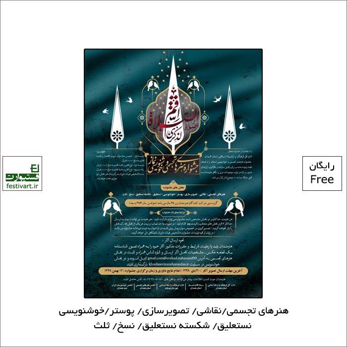فراخوان جشنواره هنرهای تجسمی و خوشنویسی نماز