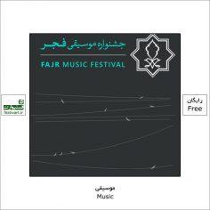 فراخوان دومین جایزه «موسیقی و رسانه» فجر