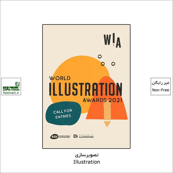 فراخوان رقابت بین المللی تصویرسازی AOI ۲۰۲۱