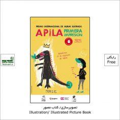 فراخوان رقابت بین المللی تصویرسازی Apilas ۲۰۲۱