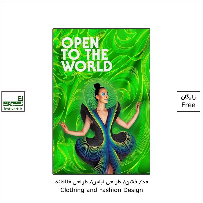 فراخوان رقابت بین المللی جهان هنرهای پوشیدنی WOW ۲۰۲۱