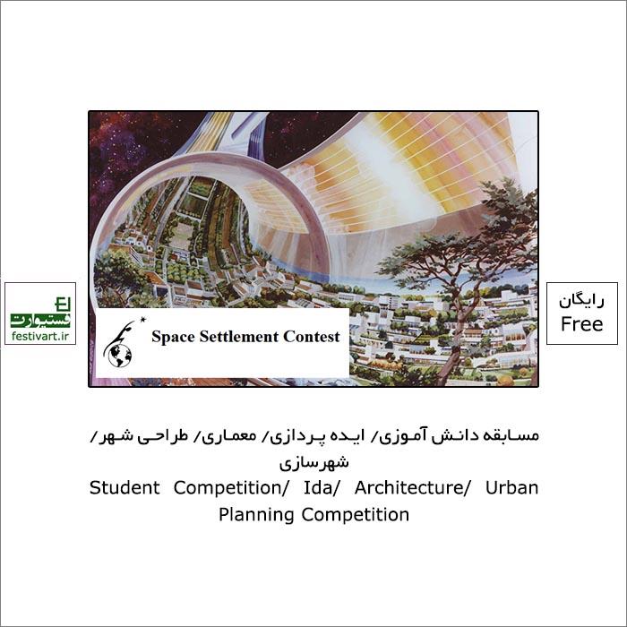فراخوان رقابت بین المللی دانشجویی طراحی زیستگاه فضایی NASA Ames ۲۰۲۱