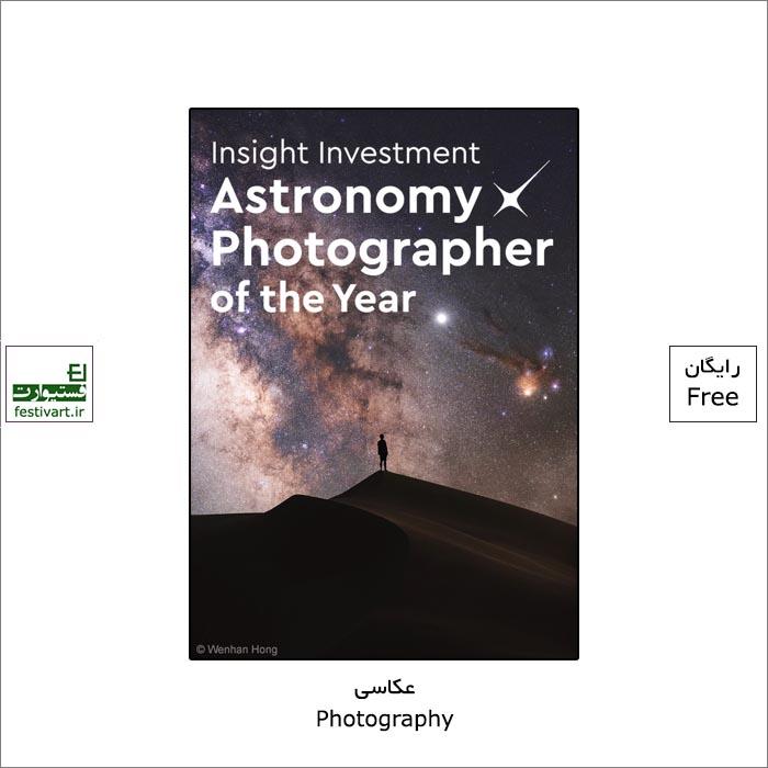 فراخوان رقابت بین المللی عکاسی Insight Investment Astronomy ۲۰۲۱