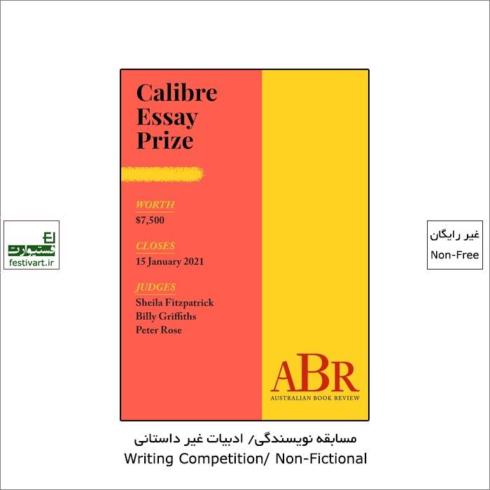 فراخوان رقابت بین المللی مقاله نویسی Calibre ۲۰۲۱