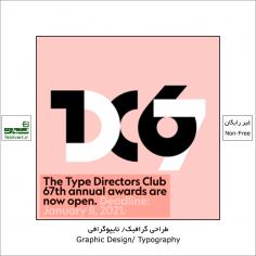 فراخوان شصت و هفتمین رقابت بین المللی Type Directors Club's ۲۰۲۱