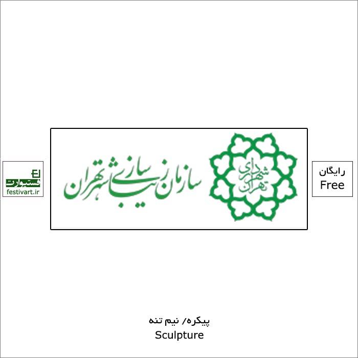 فراخوان طراحی نیم تنه های میدان مشاهیر زیباسازی شهرداری تهران برای سال ۱۳۹۹