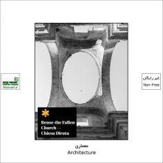 فراخوان رقابت بین المللی معماری بازسازی کلیسای Grottole Matera ۲۰۲۱