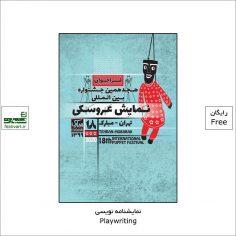 فراخوان مسابقه نمایشنامه نویسی هجدهمین جشنواره نمایش عروسکی تهران-مبارک ۱۳۹۹
