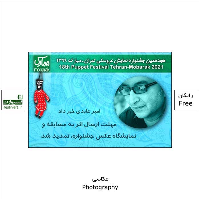 فراخوان مسابقه و نمایشگاه عکس هجدهمین جشنواره نمایش عروسکی