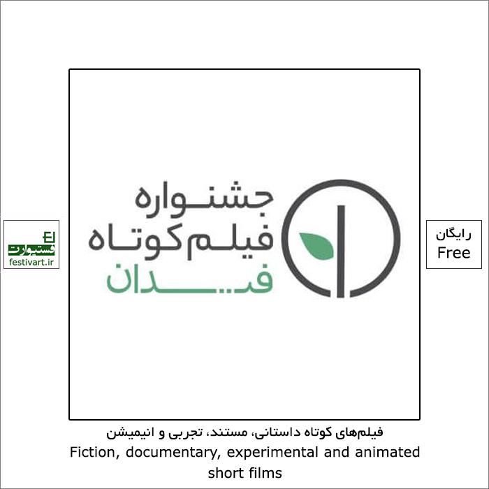 فراخوان نخستین جشنواره فیلم کوتاه فیدان