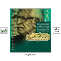فراخوان نخستین دوره «نشان ملی دبیرسیاقی» پاسداشت زنده یاد استاد سید محمد دبیرسیاقی