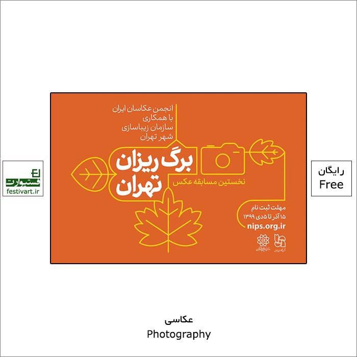 فراخوان نخستین مسابقه عکس «برگ ریزان تهران»