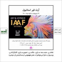 فراخوان نیدراآرت برای حضور هنرمندان در آرت فیر استانبول