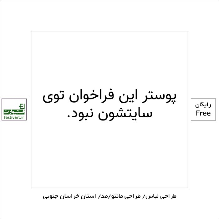 فراخوان چهارمین جشنواره استانی مد و لباس اسلامی – ایرانی خراسان جنوبی (مجازی)