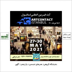 فراخوان آرت CONTACT هنرهاى تجسمى استانبول