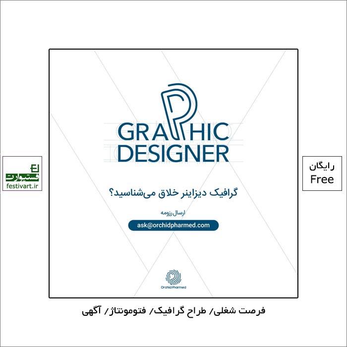 فراخوان استخدام «سینیور گرافیک دیزاینر» مسلط به مسلط به فوتومونتاژ