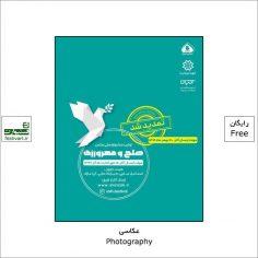 فراخوان اولین جشنواره ملی عکس صلح و مهرورزی