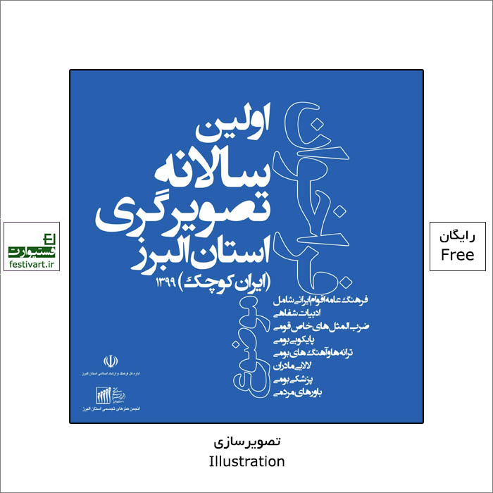 فراخوان اولین سالانه تصویرگری البرز (ایران کوچک)