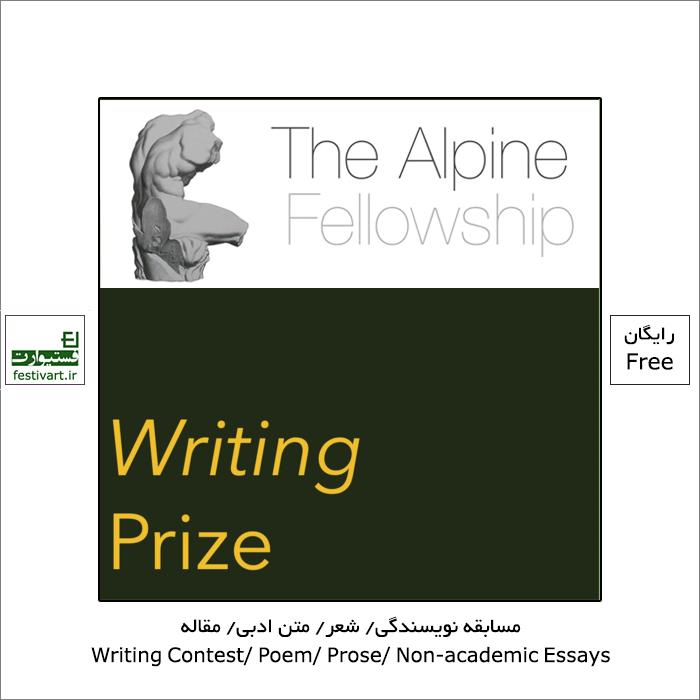 فراخوان بورسیه جایزه نویسندگی Alpine 2021