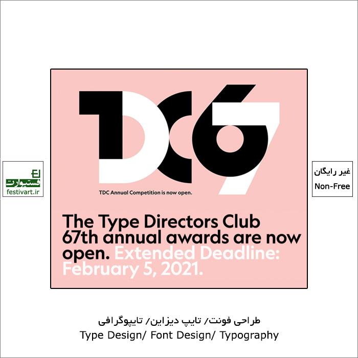 فراخوان بیست و چهارمین رقابت طراحی TDC Typeface Design ۲۰۲۱