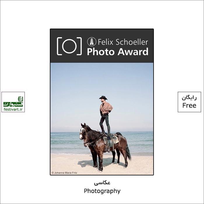 فراخوان جایزه بین المللی عکاسی Felix Schoeller ۲۰۲۱