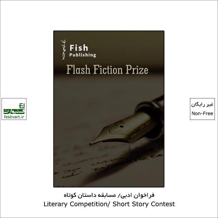 فراخوان جایزه داستان کوتاه Fish Flash Fiction ۲۰۲۱