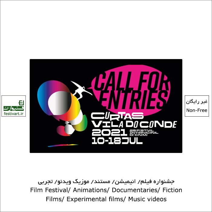فراخوان جشنواره بین المللی فیلم Curtas Vila do Conde ۲۰۲۱